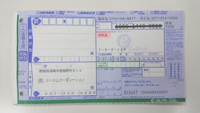 記入例として参考になる佐川急便の送り状。